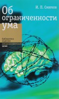 Книга Об ограниченности ума