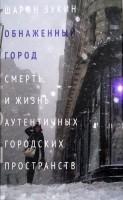 Книга Обнаженный город. Смерть и жизнь аутентичных городских пространств