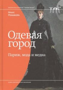 Книга Одевая город. Париж, мода и медиа