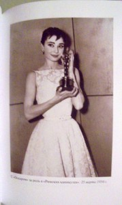 фото страниц Одри Хепберн #8