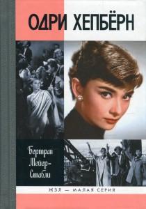 Книга Одри Хепберн