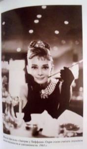 фото страниц Одри Хепберн #11