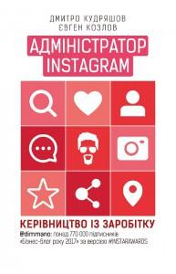 Книга Адміністратор Instagram 2.0