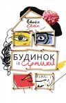 Книга Будинок із сірників, узятих із різних коробок