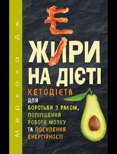Книга Жири на дієті