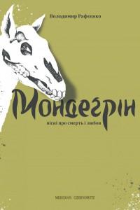 Книга Мондеґрін. Пісні про смерть і любов