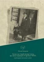 Книга Ательє на старій вулиці міста, що пахло корицею й кремом Nivea
