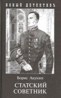 Книга Статский советник