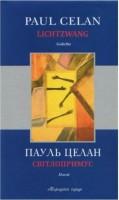 Книга Світлопримус