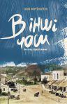 Книга В інші часи. Юні літа у Східній Галичині