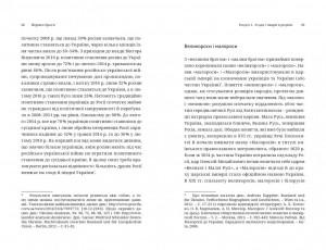 фото страниц Нерівні брати. Українці та росіяни від середньовіччя до сучасності #12