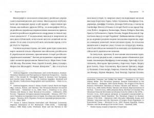 фото страниц Нерівні брати. Українці та росіяни від середньовіччя до сучасності #7