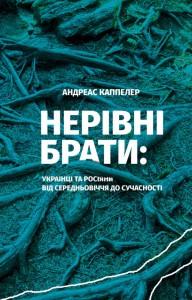 Книга Нерівні брати. Українці та росіяни від середньовіччя до сучасності