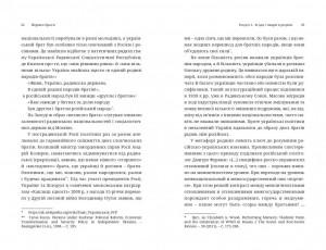 фото страниц Нерівні брати. Українці та росіяни від середньовіччя до сучасності #9