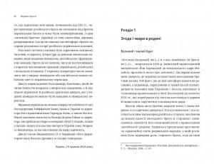 фото страниц Нерівні брати. Українці та росіяни від середньовіччя до сучасності #8