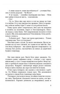 фото страниц The Ukraine #6