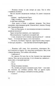 фото страниц The Ukraine #9
