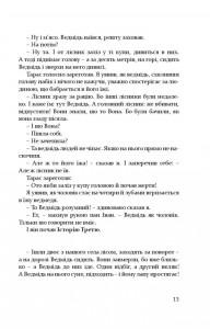 фото страниц The Ukraine #10