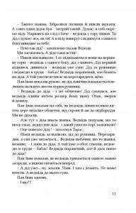 фото страниц The Ukraine #8