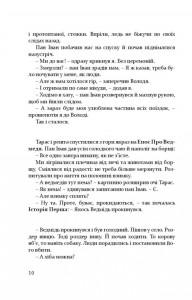 фото страниц The Ukraine #7