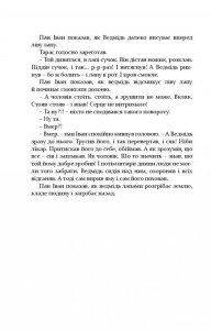 фото страниц The Ukraine #11