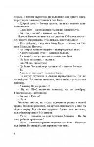 фото страниц The Ukraine #5
