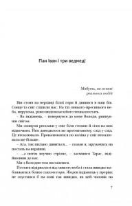 фото страниц The Ukraine #4