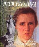 Книга Леся Українка. Усі твори в одному томі