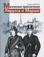 Книга Магические приключения Лярусса и Марше