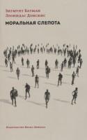 Книга Моральная слепота. Утрата чувстительности в эпоху текучей современности