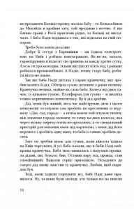 фото страниц The Ukraine #13