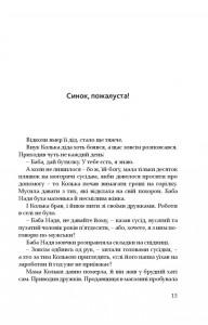 фото страниц The Ukraine #12