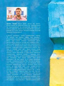 фото страниц The Ukraine #14