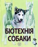 Книга Біотехнія собаки