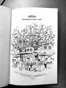 фото страниц Хозяйка книжной лавки на площади Трав #7