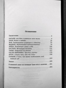 фото страниц Хозяйка книжной лавки на площади Трав #8