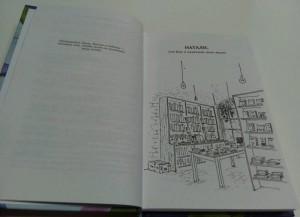 фото страниц Хозяйка книжной лавки на площади Трав #4