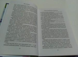фото страниц Хозяйка книжной лавки на площади Трав #5