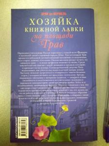 фото страниц Хозяйка книжной лавки на площади Трав #9