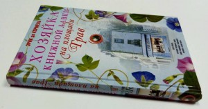 фото страниц Хозяйка книжной лавки на площади Трав #2