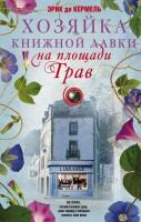 Книга Хозяйка книжной лавки на площади Трав