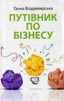 Книга Путівник по бізнесу