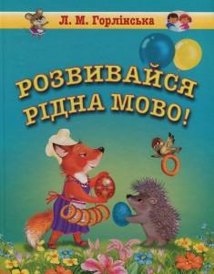 Книга Розвивайся, рідна мово!