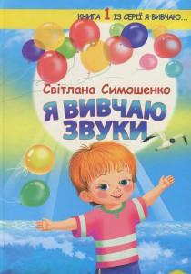 Книга Я вивчаю звуки