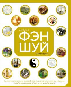 Книга Библия Фэн-Шуй