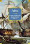Книга Приключения капитана Блада