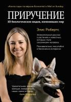 Книга Приручение. 10 биологических видов, изменивших мир