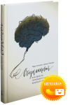 Книга Осознанность. Как обрести гармонию в нашем безумном мире