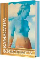 Книга Камасутра живопису