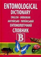 Книга Англійсько-український ентомологічний словник / Entomological Dictionary English-Ukrainian